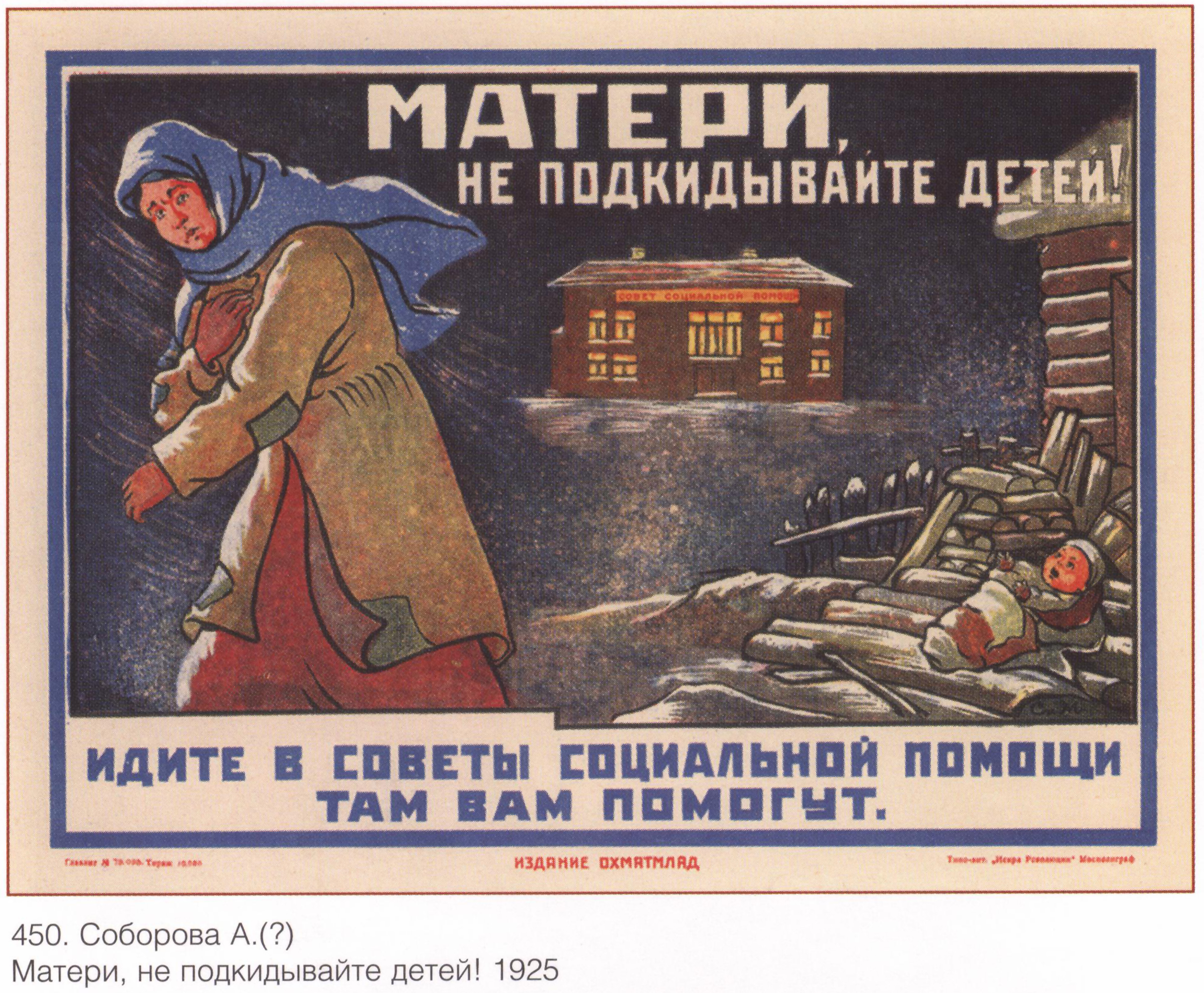Childhood in Soviet Posters (14 photos) .